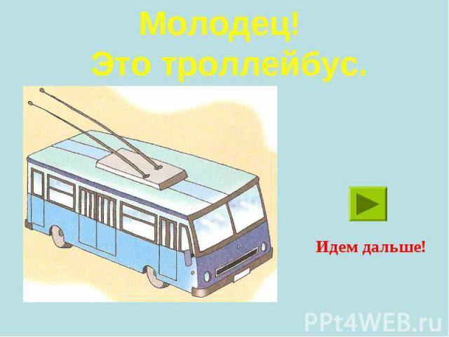 Молодец! Это троллейбус.
