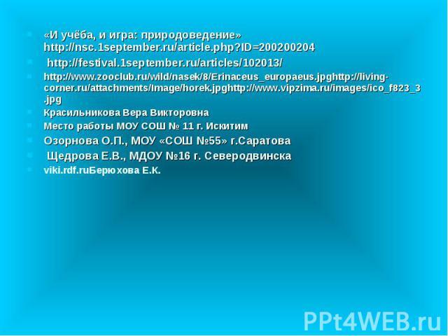 «И учёба, и игра: природоведение» http://nsc.1september.ru/article.php?ID=200200204 «И учёба, и игра: природоведение» http://nsc.1september.ru/article.php?ID=200200204 http://festival.1september.ru/articles/102013/ http://www.zooclub.ru/wild/nasek/8…