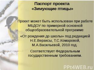 Паспорт проекта «Зимующие птицы» Проект может быть использован при работе МБДОУ