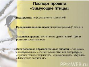 Паспорт проекта «Зимующие птицы» Вид проекта: информационно-творческий Продолжит