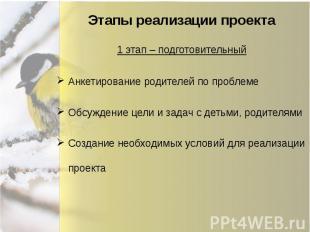 Этапы реализации проекта Анкетирование родителей по проблеме Обсуждение цели и з
