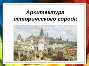 Архитектура исторического города