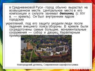 в Средневековой Руси - город обычно вырастал на возвышенном месте. Центральное м