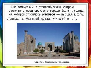 Экономическим и стратегическим центром восточного средневекового города была пло
