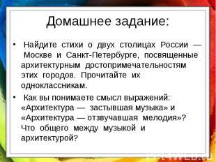Домашнее задание: Найдите стихи о двух столицах России — Москве и Санкт-Петербур