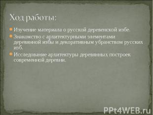 Изучение материала о русской деревенской избе. Изучение материала о русской дере