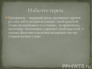 Празднично – нарядный декор деревянных кружев русских изб и сегодня восхищает св