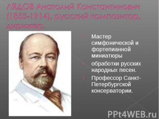 Мастер симфонической и фортепианной миниатюры Мастер симфонической и фортепианно