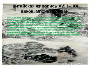 Китайская живопись XVIII – XX веков. Эпоха перемен. XVI - XVII века обернулись д