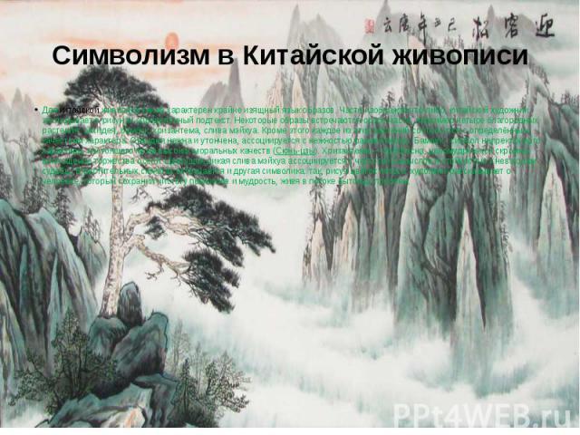 Символизм в Китайской живописи Для китайской живописи также характерен крайне изящный язык образов. Часто изображая что-либо, китайский художник закладывает в рисунок определённый подтекст. Некоторые образы встречаются особо часто, например четыре б…