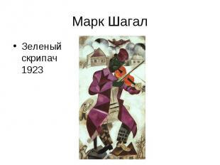 Марк Шагал Зеленый скрипач 1923