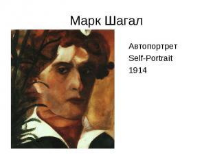 Марк Шагал Автопортрет Self-Portrait 1914