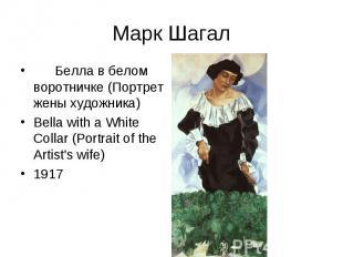 Марк Шагал Белла в белом воротничке (Портрет жены художника) Bella with a White