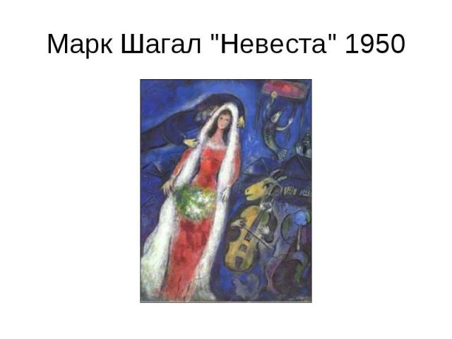 """Марк Шагал """"Невеста"""" 1950"""