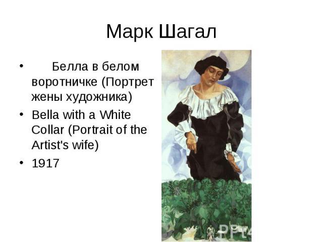 Марк Шагал Белла в белом воротничке (Портрет жены художника) Bella with a White Collar (Portrait of the Artist's wife) 1917