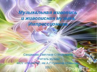 Музыкальная живопись и живописная музыка. Импрессионизм. Сандакова Светлана Стан