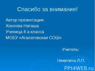 Спасибо за внимание! Автор презентации: Хохлова Наташа Ученица 8 а класса МОБУ «
