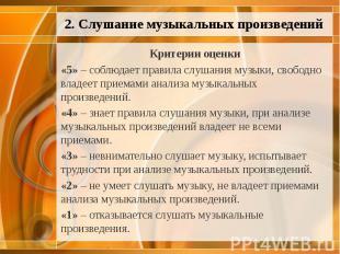 Критерии оценки Критерии оценки «5» – соблюдает правила слушания музыки, свободн