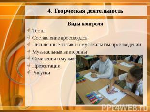 Виды контроля Виды контроля Тесты Составление кроссвордов Письменные отзывы о му