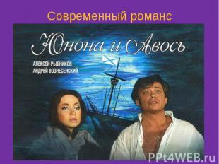 Современный романс