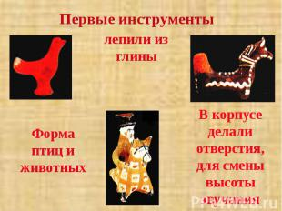 Русские народные инструменты 1