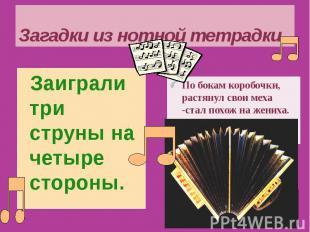 Загадки из нотной тетрадки Заиграли три струны на четыре стороны.
