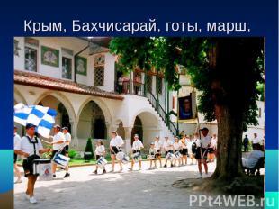 Крым, Бахчисарай, готы, марш,