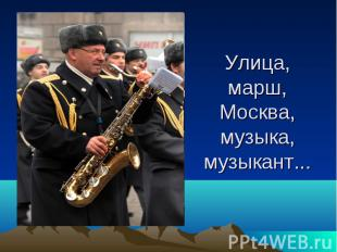 Улица, марш, Москва, музыка, музыкант...