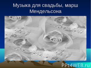 Музыка для свадьбы, марш Мендельсона