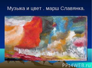 Музыка и цвет . марш Славянка.
