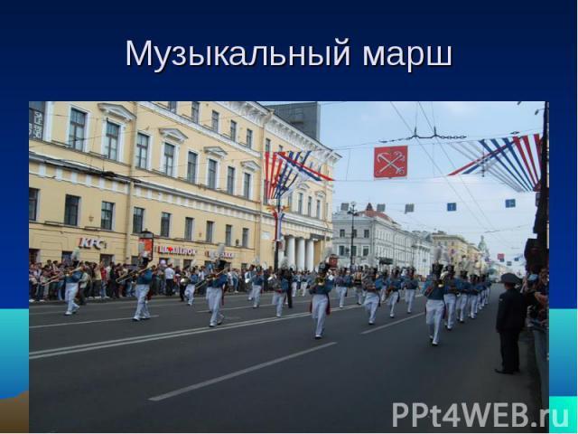 Музыкальный марш