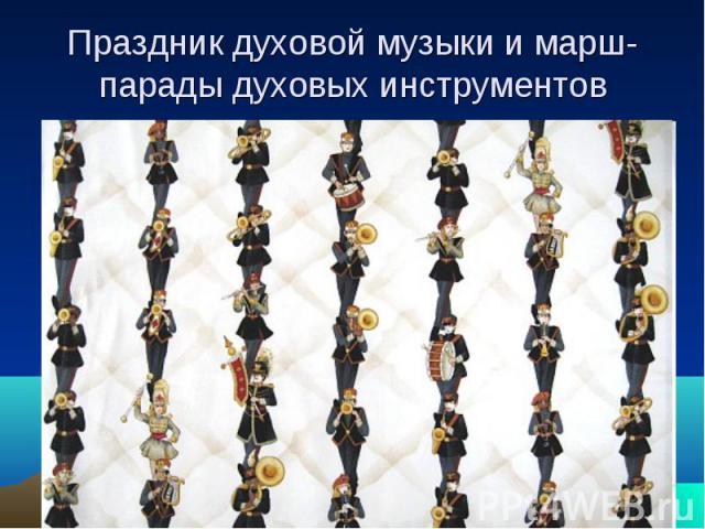Праздник духовой музыки и марш-парады духовых инструментов