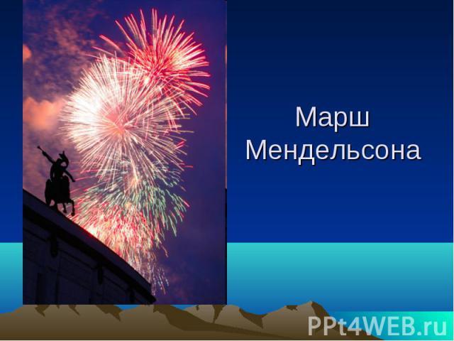 Марш Мендельсона