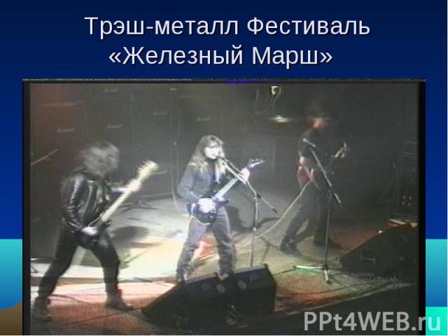 Трэш-металл Фестиваль «Железный Марш»