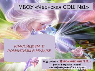 МБОУ «Чернская СОШ №1»