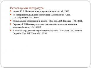Алиев Ю.Б. Настольная книга учителя музыки.- М., 2000. Алиев Ю.Б. Настольная кни