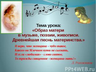 Тема урока: «Образ матери в музыке, поэзии, живописи. Древнейшая песнь материнст