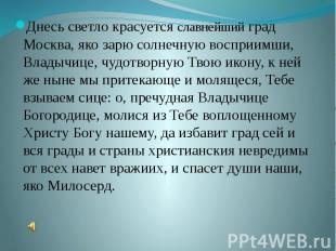 Днесь светло красуется славнейший град Москва, яко зарю солнечную восприимши, Вл