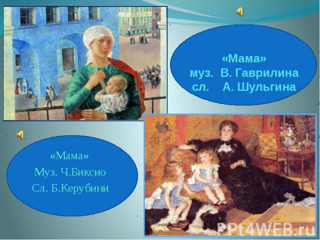 «Мама» муз. В. Гаврилина сл. А. Шульгина «Мама» Муз. Ч.Биксио Сл. Б.Керубини
