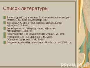 Виноградов Г., Красовская Е. «Занимательная теория музыки».-М.: Сов. композитор,