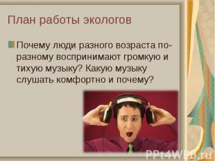 Почему люди разного возраста по- разному воспринимают громкую и тихую музыку? Ка