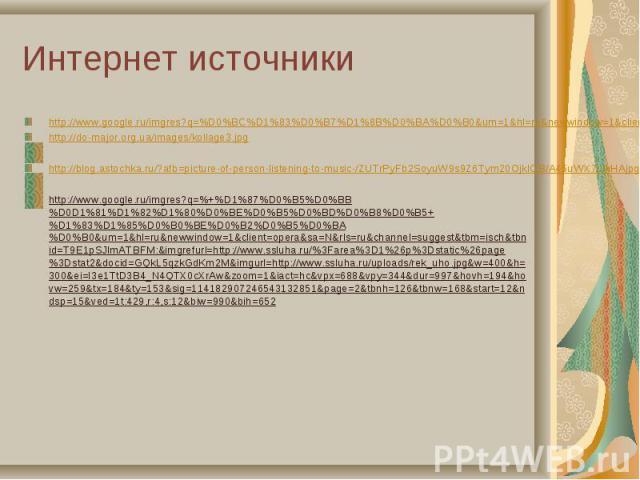 http://www.google.ru/imgres?q=%D0%BC%D1%83%D0%B7%D1%8B%D0%BA%D0%B0&um=1&hl=ru&newwindow=1&client=opera&sa=N&rls=ru&channel=suggest&tbm=isch&tbnid=el_JpcPr6LGZoM:&imgrefurl=http://fdstar.com/more/70/&docid=…