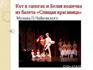 Музыка П.Чайковского Музыка П.Чайковского