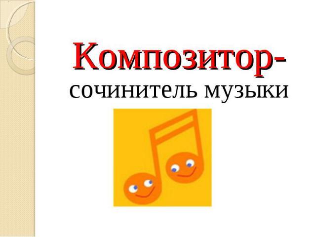 сочинитель музыки