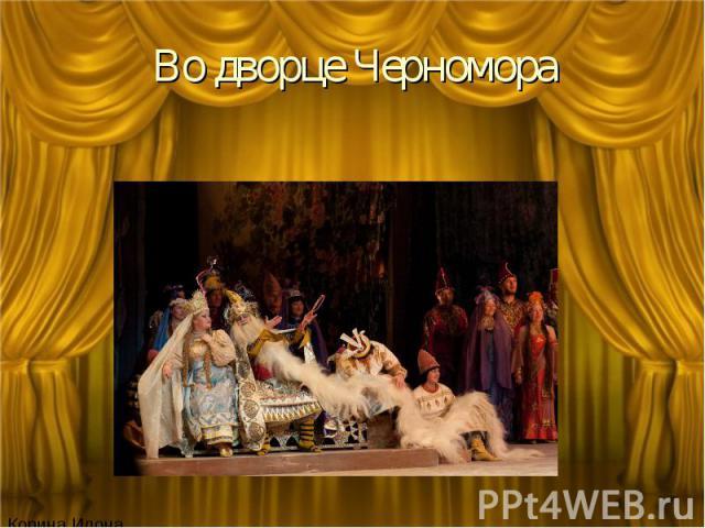 Во дворце Черномора