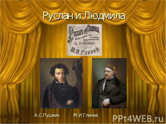 Руслан и Людмила А.С.Пушкин М.И.Глинка