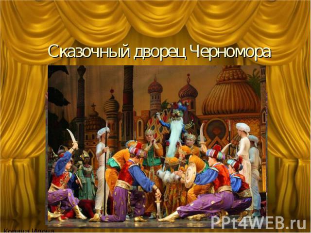 Сказочный дворец Черномора