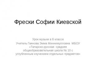 Фрески Софии Киевской Урок музыки в 6 классе Учитель Гаянова Эмма Миннимулловна