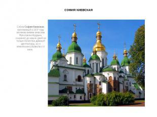 СОФИЯ КИЕВСКАЯ СоборСофия Киевская, заложенный в 1037 году великим князем