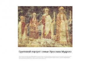 Групповой портрет семьи Ярослава Мудрого Главной светской композицией собора&nbs